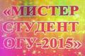"""Ежегодный конкурс  """"Мистер студент ОГУ— 2015"""""""