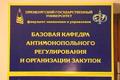 Открытие новой кафедры в ОГУ