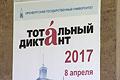 «Тотальный диктант— 2017» вОренбурге