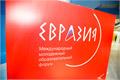 ОГУ на III Международном молодежном образовательном форуме «Евразия»