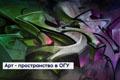 Граффити оренбургского художника украсили стены ОГУ!