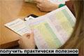 Студентов-экономистов ждут на работу в организациях Оренбурга
