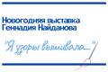 Новогодняя выставка Геннадия Найданова