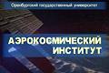 Презентационный фильм об Аэрокосмическом институте ОГУ